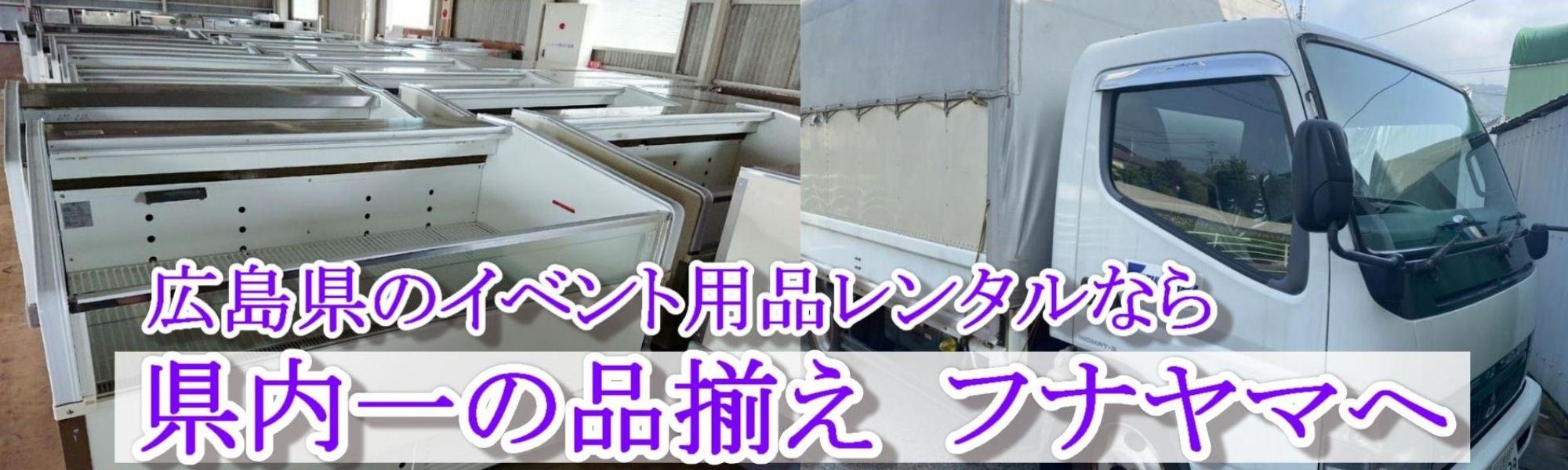 レンタル機器は株式会社フナヤマにお任せ下さい
