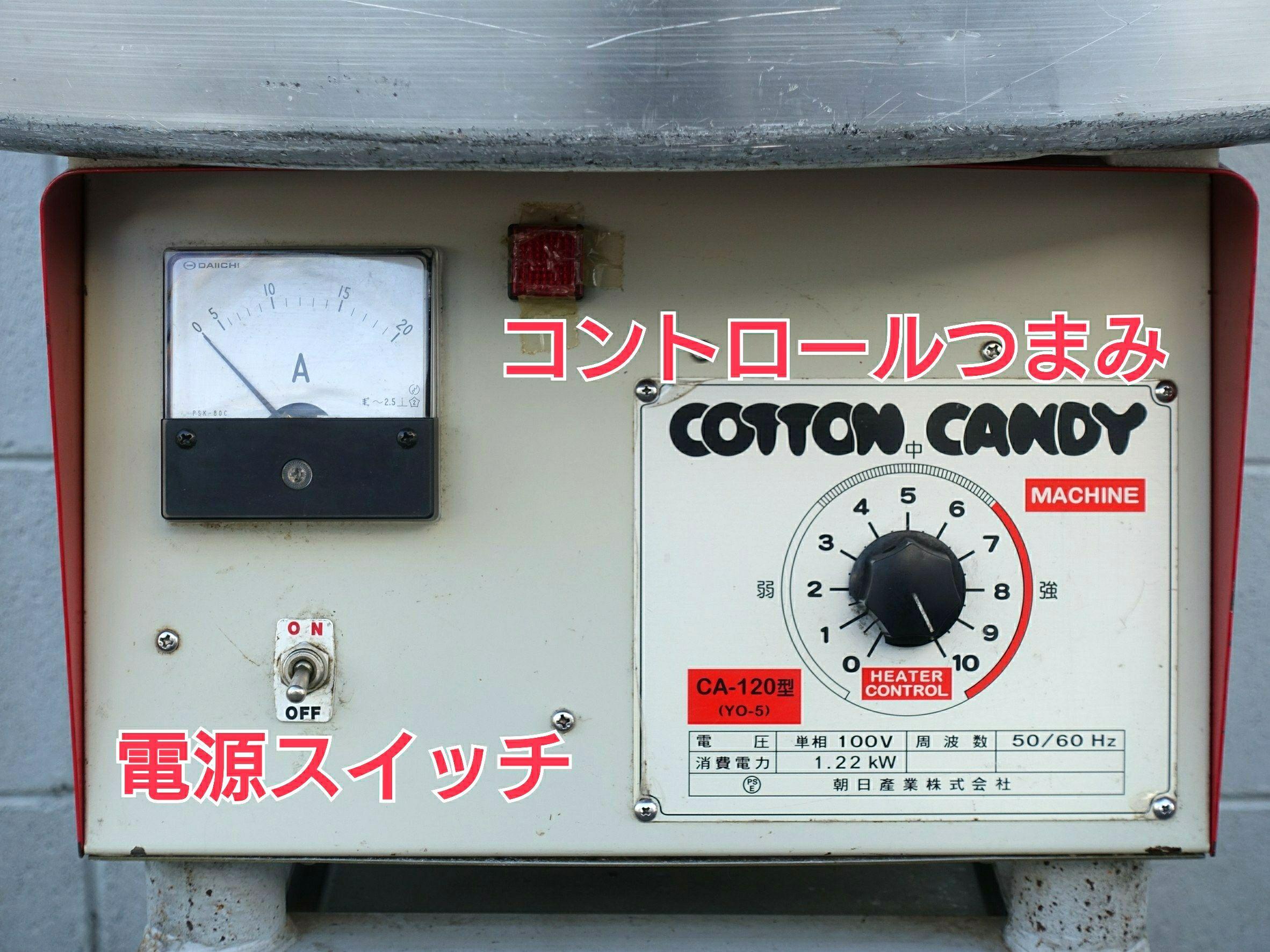 レンタル商品 綿菓子機のご紹介